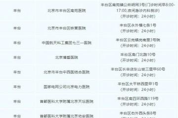 北京市卫健委发布就诊攻略这些人发热先歇息调查