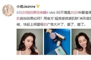 vivoS5火到了新春佳节微博上小姐姐都在晒自拍照