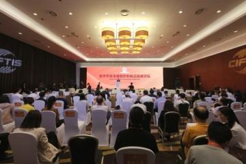 全球合作 共创数字经济新未来 数字贸易发展趋势和前沿高峰论坛在京召开