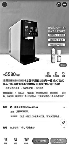 五千多元净水器频出故障退货为何遭拒
